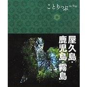 屋久島・鹿児島・霧島 2版 (ことりっぷ) [全集叢書]