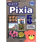 はじめてのPixia5―無料で使える高機能ペイントツール(I・O BOOKS) [単行本]