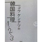 コウケンテツの韓国料理1(ハナ)・2(ドゥ)・3(セッ) [単行本]