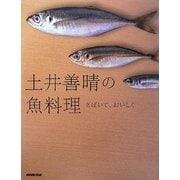 土井善晴の魚料理―さばいて、おいしく [単行本]