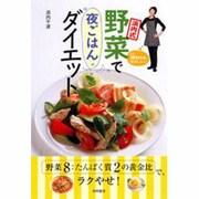 浜内式野菜で夜ごはんダイエット [単行本]