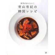 青山有紀の韓国レシピ [単行本]