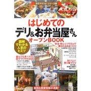 はじめてのデリ&お弁当屋さんオープンBOOK―図解でわかる人気のヒミツ(お店やろうよ!シリーズ〈9〉) [単行本]