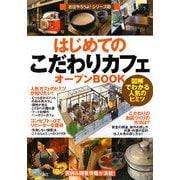 はじめてのこだわりカフェオープンBOOK―図解でわかる人気のヒミツ(お店やろうよ!シリーズ〈16〉) [単行本]