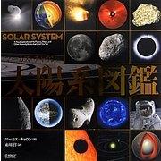 マーカス・チャウンの太陽系図鑑 [単行本]