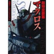 超時空要塞マクロス(DENGEKI HOBBY BOOKS―電撃データコレクション) [単行本]
