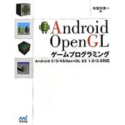 Android OpenGLゲームプログラミング―Android 2/3/4&OpenGL ES 1.0/2.0対応 [単行本]