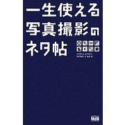 一生使える写真撮影のネタ帖 [単行本]