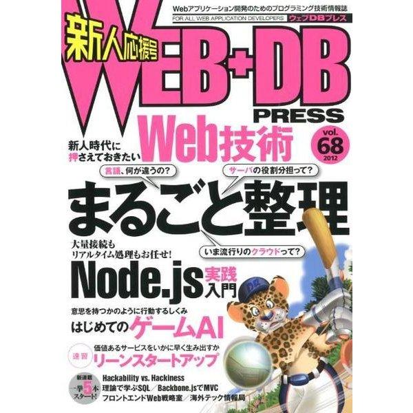 WEB+DB PRESS Vol.68 [単行本]