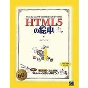 HTML5の絵本―Webコンテンツ作りの基本がわかる9つの扉 [単行本]