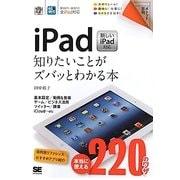 iPad―知りたいことがズバッとわかる本新しいiPad対応(ポケット百科) [単行本]