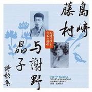 島崎藤村・与謝野晶子 詩歌集 (永遠に残したい日本の詩歌大全集 4)