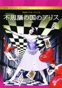 英国ロイヤル・バレエ団 不思議の国のアリス (全2幕)