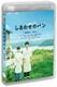 しあわせのパン [Blu-ray Disc]