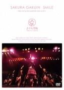 さくら学院 FIRST LIVE&DOCUMENTARY 2010 to 2011~SMILE~