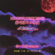 MYSTERY NIGHT TOUR 稲川淳二の怪談 Selection 13