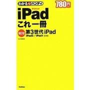 わかるハンディiPadこれ一冊―第3世代iPad/iPad2/iPad1全対応 [単行本]