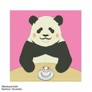 Bamboo☆Scramble (TVアニメ しろくまカフェ)