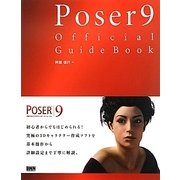 Poser9 Official Guide Book [単行本]