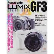 Panasonic LUMIX GF3 START BOOK-かんたん操作でGF3を使いこなす!(マイナビムック) [ムックその他]