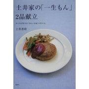 土井家の「一生もん」2品献立―みんなが好きな「きれいな味」の作り方。(講談社のお料理BOOK) [単行本]