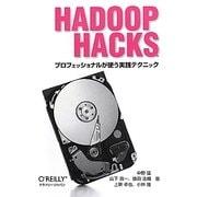 Hadoop Hacks―プロフェッショナルが使う実践テクニック [単行本]