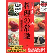 ビジュアル版 調理以前の料理の常識(今日から使えるシリーズ) [単行本]