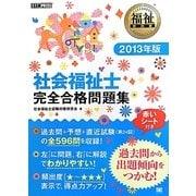 社会福祉士完全合格問題集〈2013年版〉(福祉教科書) [単行本]
