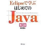 Eclipseで学ぶはじめてのJava 第3版 [単行本]