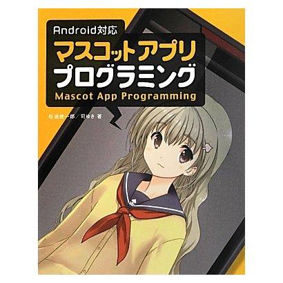 Android対応マスコットアプリプログラミング [単行本]