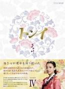 トンイ DVD-BOX Ⅳ