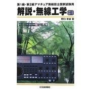 第1級・第2級アマチュア無線技士国家試験用 解説・無線工学〈2012/2013〉 [単行本]