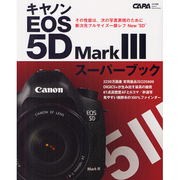 キャノンEOS5DMark3スーパーブック-新次元フルサイズ一眼レフ(Gakken Camera Mook) [ムックその他]