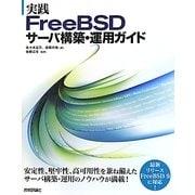 実践FreeBSDサーバ構築・運用ガイド [単行本]