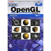 はじめてのOpenGL―ライブラリを使った「3D-CGプログラミング」の基本 改訂版 (I・O BOOKS) [単行本]