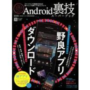 Android裏技スーパーブック(超トリセツ) [単行本]