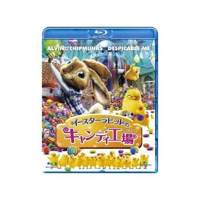 イースターラビットのキャンディ工場 [Blu-ray Disc]