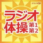 ラジオ体操 第1第2 (キング すく♪いく セレクション NHK CD)