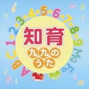 知育 ~九九のうた~ (キング すく♪いく セレクション)