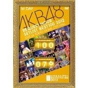 AKB48 リクエストアワーセットリストベスト100 2012 第1日目