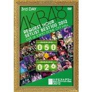 AKB48 リクエストアワーセットリストベスト100 2012 第3日目