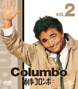刑事コロンボ完全版 2 バリューパック
