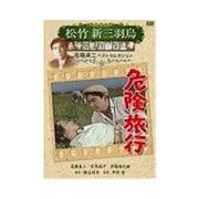 松竹新三羽烏傑作集 危険旅行 [DVD]