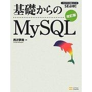 基礎からのMySQL 改訂版 (プログラマの種シリーズ) [単行本]