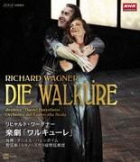 リヒャルト・ワーグナー:楽劇「ワルキューレ」
