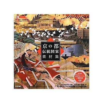 京の都伝統図案素材集(design parts collection) [単行本]