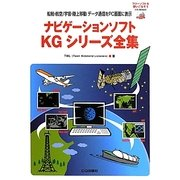 ナビゲーションソフトKGシリーズ全集―船舶・航空/宇宙・陸上移動データ通信をPC画面に表示 [単行本]