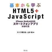 基本から学ぶHTML5+JavaScript―iPhone/Android対応スマートフォンアプリの作り方 [単行本]