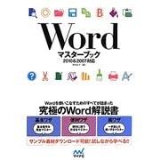 Wordマスターブック―2010&2007対応 [単行本]