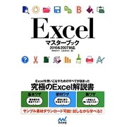 Excelマスターブック―2010&2007対応 [単行本]